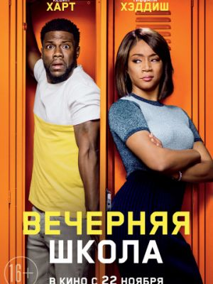 Вечерняя школа / Night School (2018)