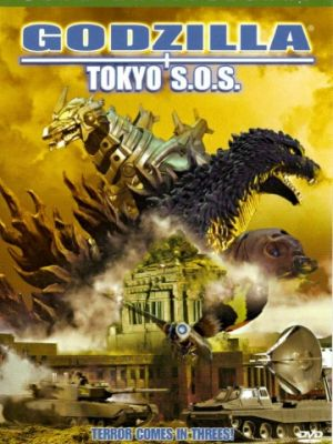 Годзилла, Мотра, Мехагодзилла: Спасите Токио / Gojira tai Mosura tai Mekagojira: T?ky? S.O.S. (2003)