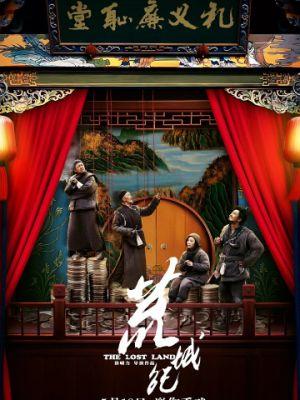 Потерянная земля / Huang cheng ji (2017)