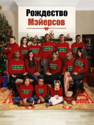 Рождество Мэйерсов / Almost Christmas (2016)