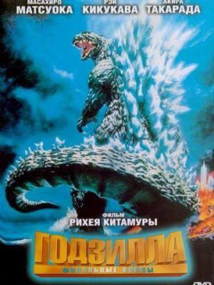 Годзилла: Финальные войны / Gojira: Fainaru u?zu (2004)