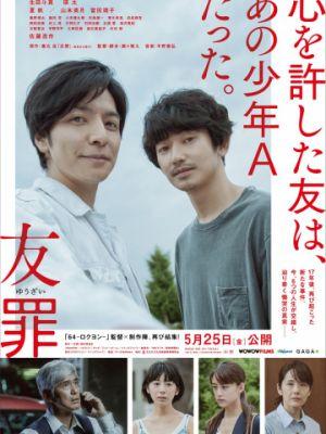 Друзья по преступлению / Yuuzai (2018)