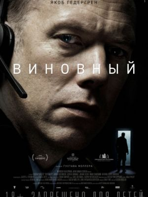 Виновный / Den skyldige (2018)