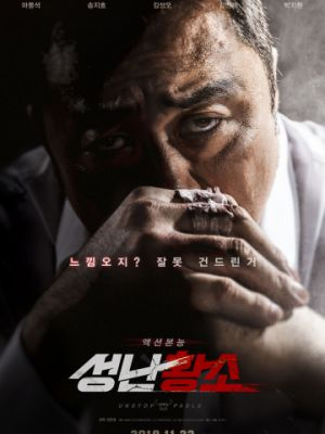 Бешеный бык / Seongnan hwangso (2018)