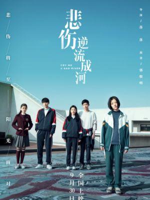 Река грусти / Bei shang ni liu cheng he (2018)