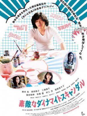 Динамитные граффити / Suteki na dainamaito sukyandaru (2018)