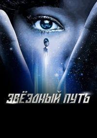 Звездный путь: Короткометражки 1 сезон 4 серия