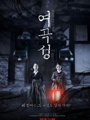 Гнев женщины / Yeogokseong (2018)