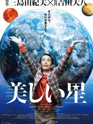 Прекрасная звезда / Utsukushii hoshi (2017)