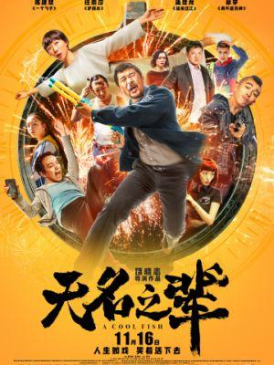 Холодная рыба / Wu ming zhi bei (2018)