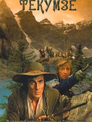 Текумзе / Tecumseh (1972)