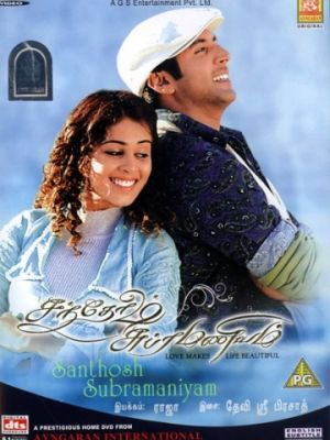 Любовь украшает жизнь / Santhosh Subramaniyam (2008)