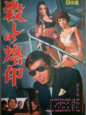 Рожденный убивать / Koroshi no rakuin (1967)
