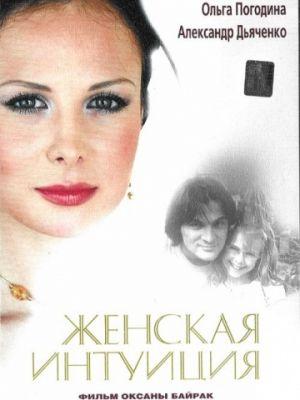 Женская интуиция (2003)