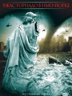 Ужас торнадо в Нью-Йорке / NYC: Tornado Terror (2008)