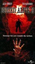 Заживо погребенный 2 / Buried Alive II (1997)