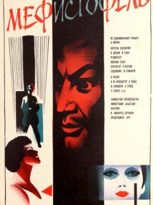 Мефисто / Mephisto (1981)