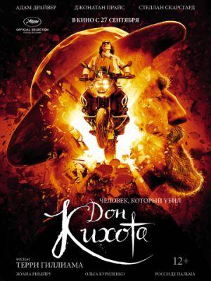Человек, который убил Дон Кихота / The Man Who Killed Don Quixote (2018)
