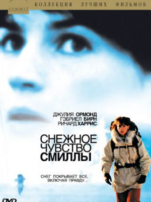 Снежное чувство Смиллы / Smilla's Sense of Snow (1997)