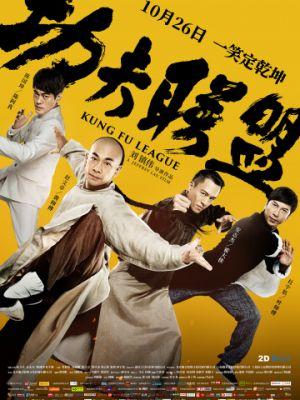 Лига кунг-фу / Gong fu lian meng (2018)