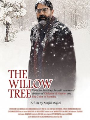Ивовое дерево / Beed-e majnoon (2005)