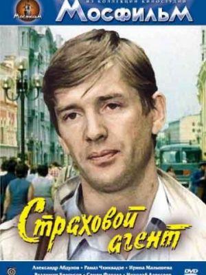 Страховой агент (1987)