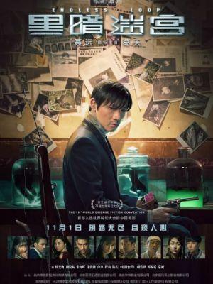 Бесконечная петля / Hei an mi gong (2018)