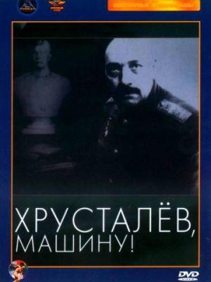 Хрусталев, машину! (1998)