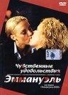 Чувственные удовольствия Эммануэль / Emmanuelle 2001: Emmanuelle's Sensual Pleasures (2001)