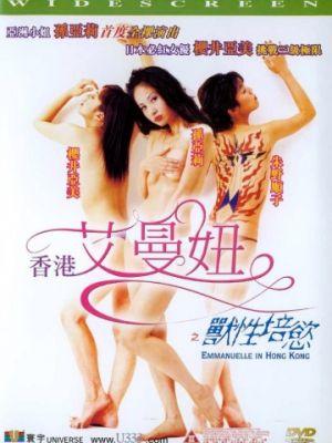 Эммануэль в Гонконге / Heung Gong ngaai maan nau ji sau sing pui yuk (2003)