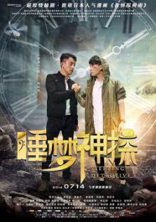 Спящий детектив / Shui meng shen tan (2017)