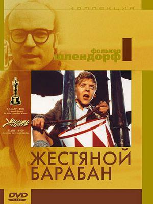 Жестяной барабан / Die Blechtrommel (1979)