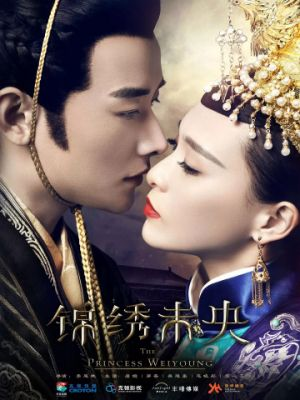 Cмотреть Принцесса Вэй Ян 1 сезон 3 серия онлайн в Хдрезка качестве 720p