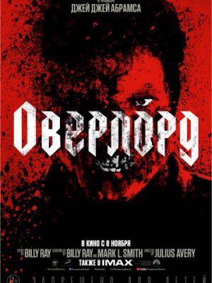 Cмотреть Оверлорд / Overlord (2018) онлайн в Хдрезка качестве 720p