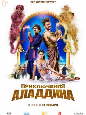 Приключения Аладдина / Alad'2 (2018)