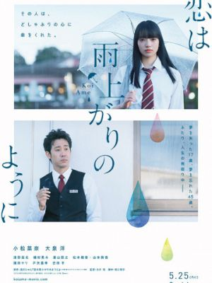 Любовь похожа на прошедший дождь / Koi wa ameagari no you ni (2018)