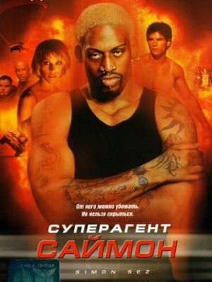 Cмотреть Суперагент Саймон / Simon Sez (1999) онлайн в Хдрезка качестве 720p