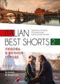 Italian best shorts 2: Любовь в вечном городе / Italian best shorts 2: Lyubov v vechnom gorode (2018)
