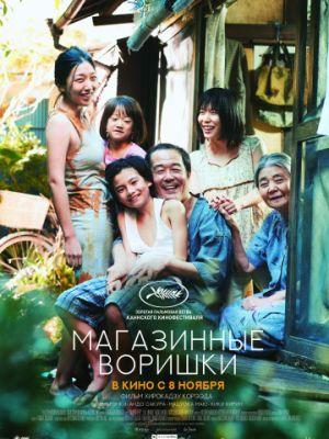 Магазинные воришки / Manbiki kazoku (2018)