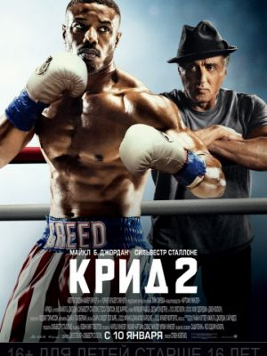 Крид 2 / Creed II (2018)