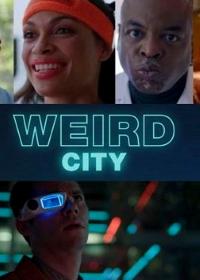 Странный город 1 сезон 6 серия