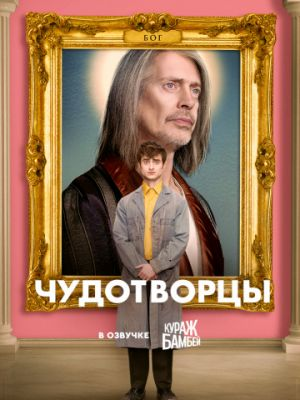 Cмотреть Чудотворцы 1 сезон 1 серия онлайн в Хдрезка качестве 720p