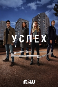 Успех 1 сезон 6 серия