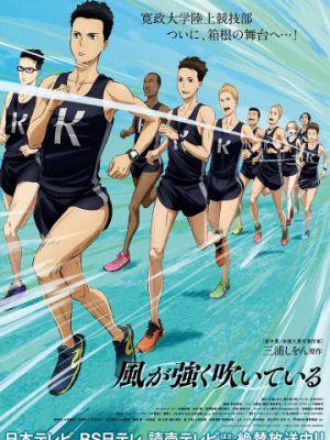 Почувствуй ветер / Kaze ga tsuyoku fuiteiru (2018)