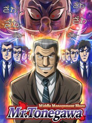 Блюз менеджера Тонэгавы / Chuukan Kanriroku Tonegawa (2018)