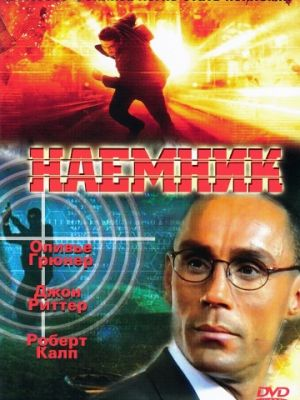 Наемник / Mercenary (1996)