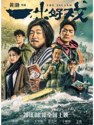 Остров / Yi chu hao xi (2018)
