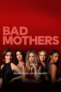 Плохие мамочки 1 сезон 8 серия