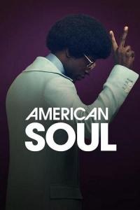 Американский соул 1 сезон 10 серия