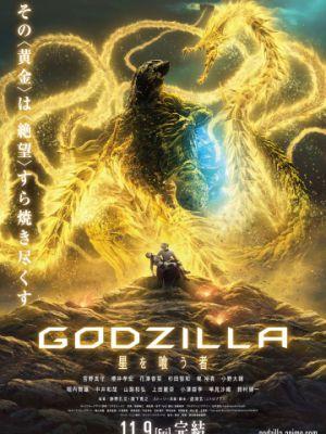 Годзилла: Пожирающий планету / Godzilla: hoshi wo ku mono (2018)